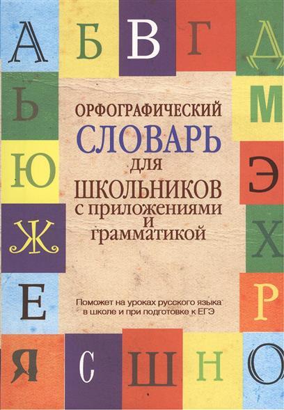 Алабугина Ю., Бурцева В. Орфографический словарь для школьников с приложениями и грамматикой