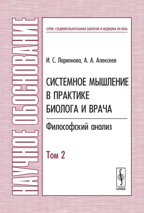 Ларионова И.: Системное мышление в практике биолога и врача Т.2