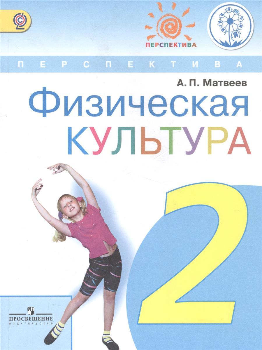Матвеев А. Физическая культура. 2 класс. Учебник для детей с нарушением зрения. Учебник для общеобразовательных организаций физическая культура 10 класс учебник