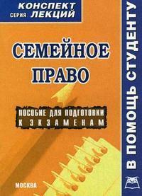 Пятаков В. Семейное право Конспект лекций муниципальное право конспект лекций