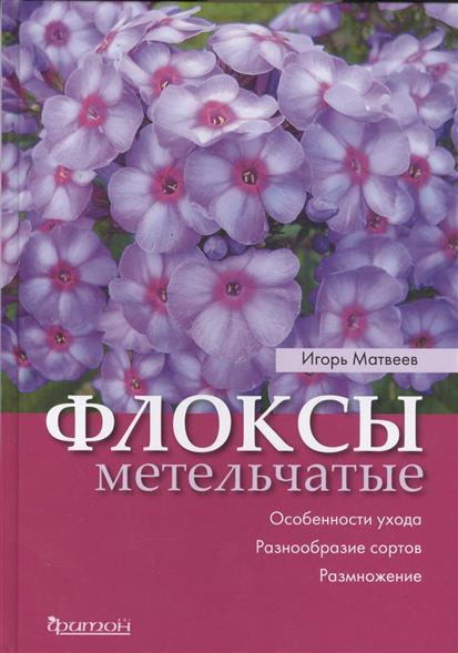 Матвеев И. Флоксы метельчатые флоксы сорта в москве