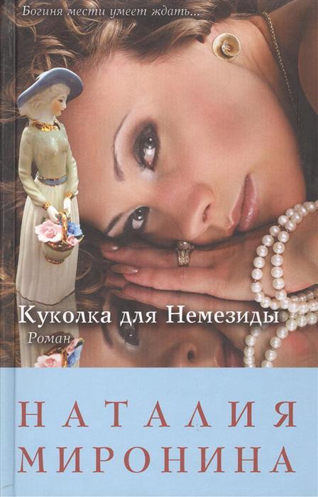 цена Миронина Н. Куколка для Немезиды