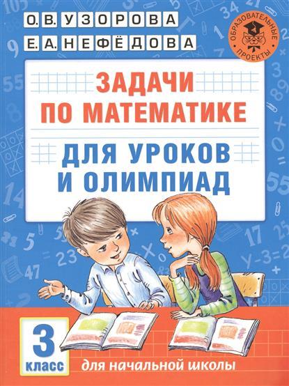Задачи по математике для уроков и олимпиад. 3 класс