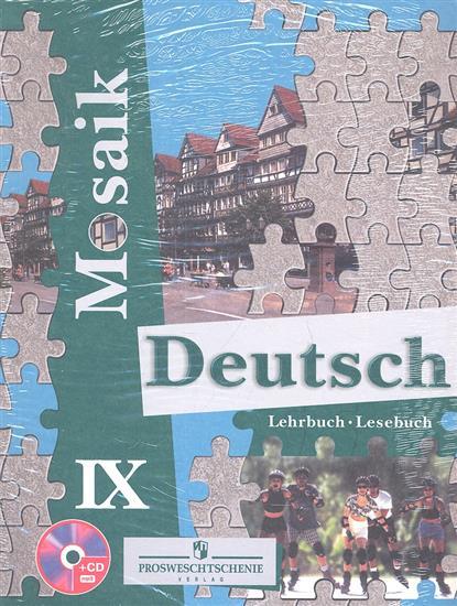 Немецкий язык. 9 класс. Учебник (+CD)