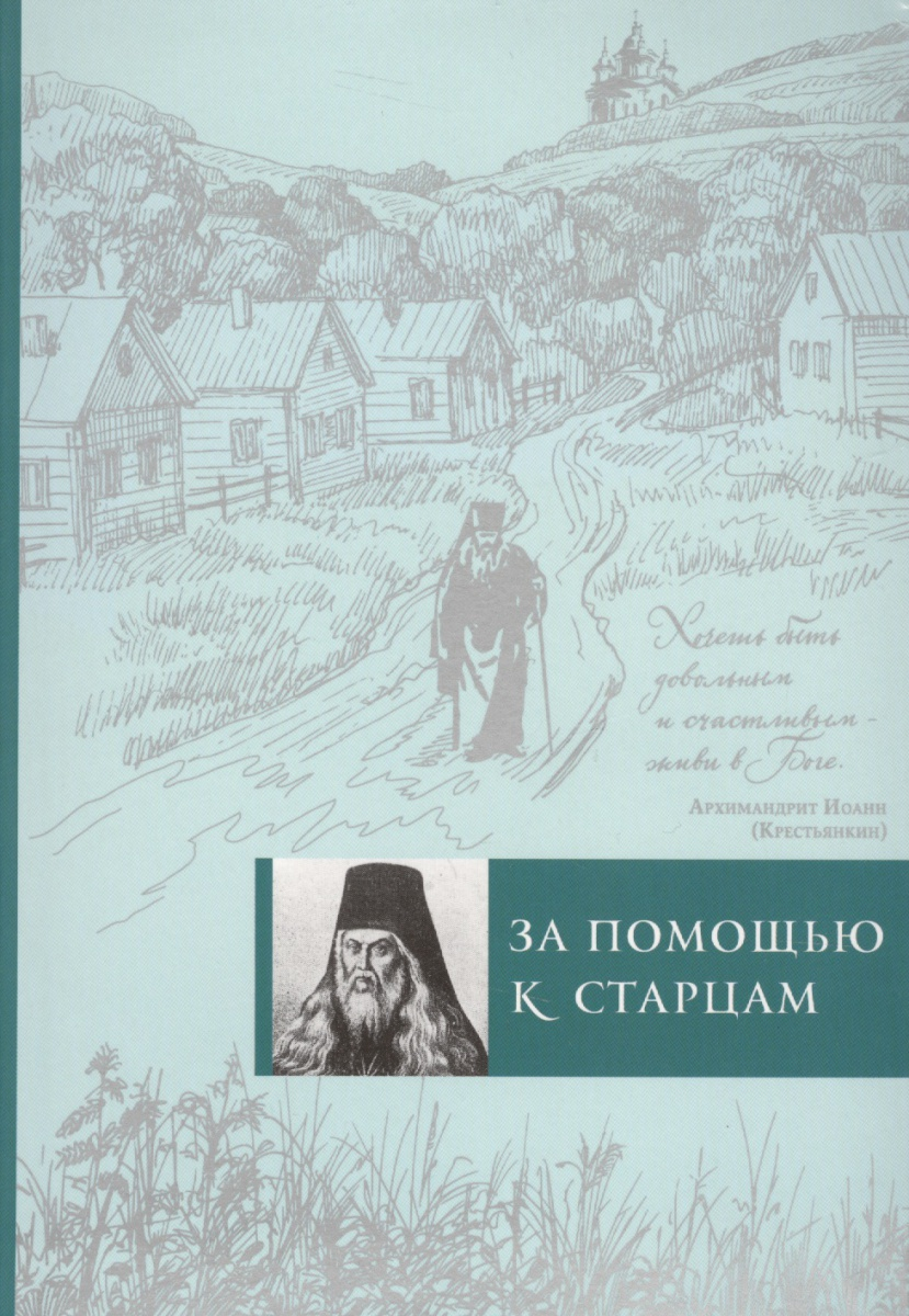 Булгакова И. (авт.-сост.) За помощью к старцам ISBN: 9785040043118 за помощью к старцам
