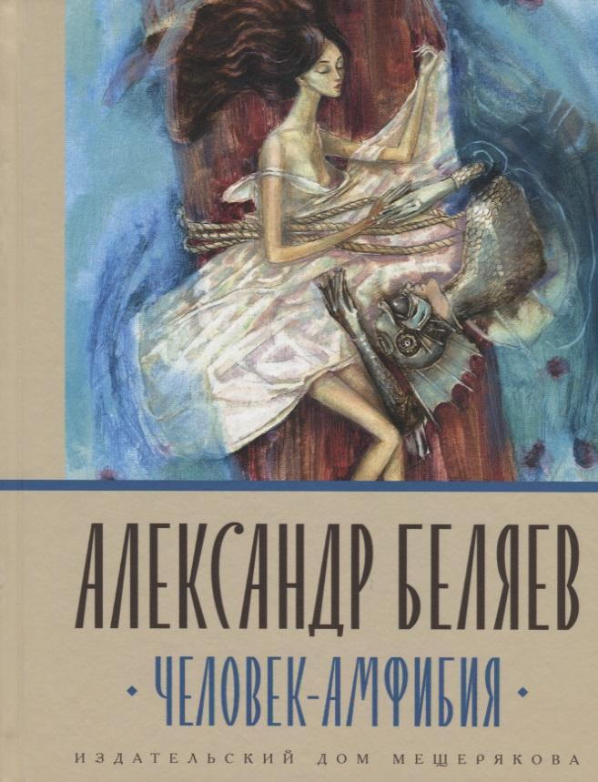 Человек-амфибия, Беляев А.