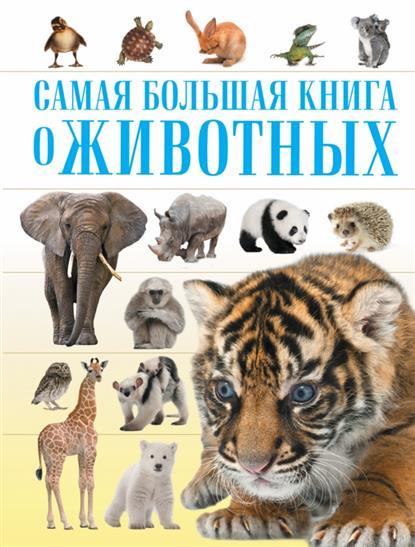 Кошевар Д., Папуниди Е. О животных ликсо в папуниди е детская энциклопедия животных
