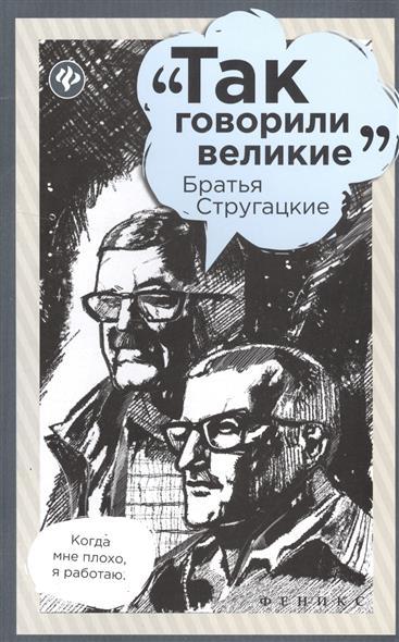 Мишина Я. (авт.-сост.) Братья Стругацкие