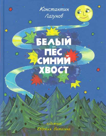 Лагунов К. Белый Пес Синий Хвост ISBN: 9785433503007 foundation футболка foundation all grove grain brown