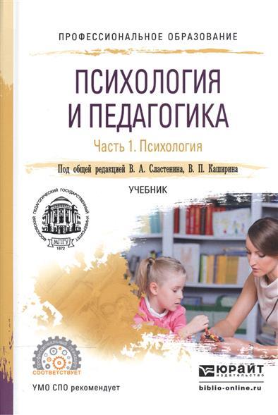 Психология и педагогика. В  2-х частях. Часть 1. Психология. Учебник для СПО