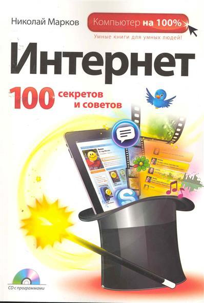Интернет 100 секретов и советов