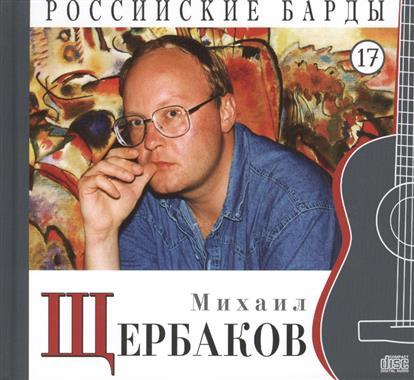 Российские барды. Том 17. Михаил Щербаков (+CD)