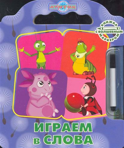 Играем в слова Лунтик и его друзья фигурки игрушки prostotoys пупсень серия лунтик и его друзья