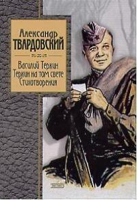 Василий Теркин Теркин на том свете