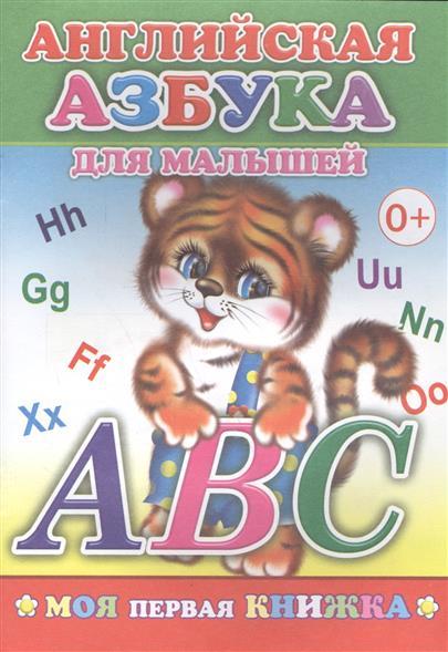 Английская азбука для малышей аксессуары для детской комнаты алфея ростомер азбука английская