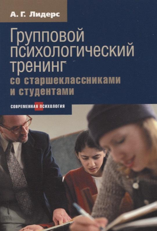 Групповой психологический тренинг со старшеклассниками и студентами