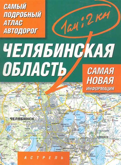 Самый подробный атлас а/д Челябинская обл. атлас а д кемеровская область