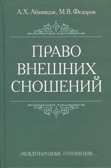Абашидзе А., Федоров М. Право внешних сношений