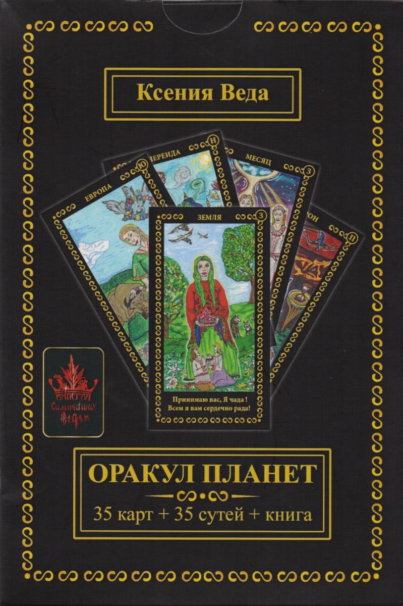 Оракул Планет. 35 карт + 35 сутей + книга