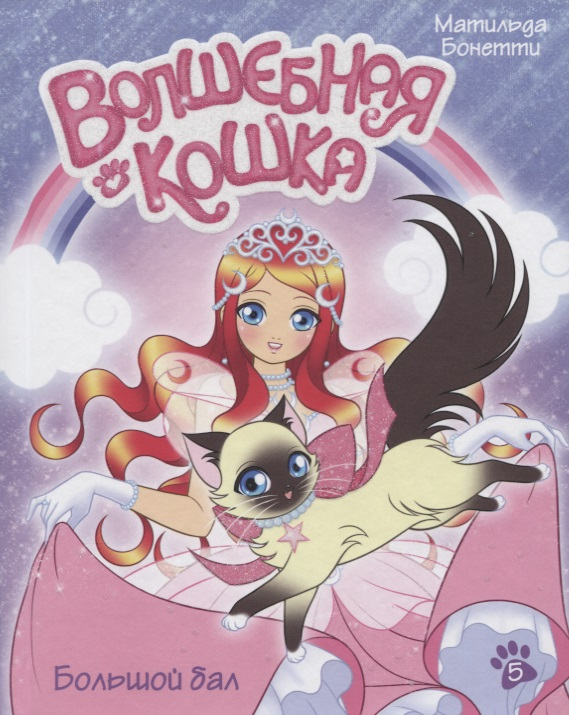 Волшебная кошка. Книга 5. Большой бал