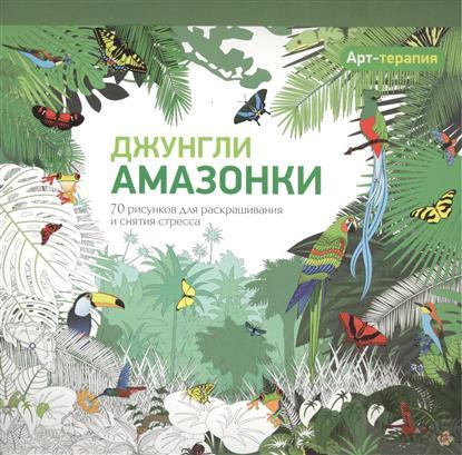 Джунгли Амазонки. 70 рисунков для раскрашивания и снятия стресса природные лабиринты 70 рисунков для раскрашивания и снятия стресса