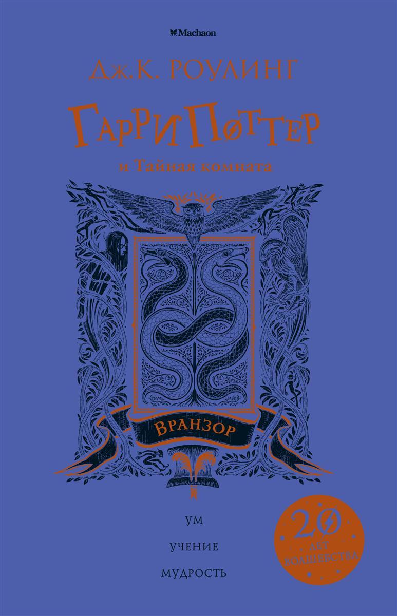 Роулинг Дж. Гарри Поттер и Тайная комната (Вранзор) ISBN: 9785389147805