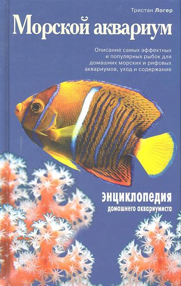 Морской аквариум от Читай-город