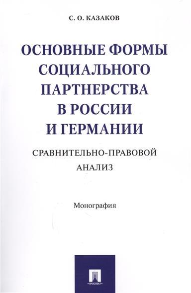 Основные формы социального партнерства в России и Германии. Сравнительно-правовой анализ. Монография