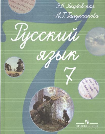 Русский язык. 7 класс. Учебник для специальных (коррекционных) образовательных учреждений VIII вида