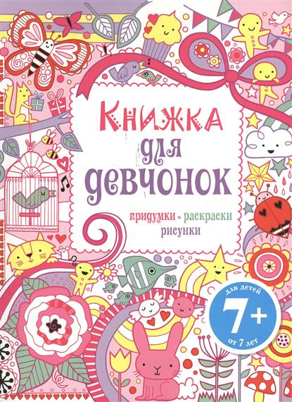 Каверина З. (пер.) Книжка для девчонок. Придумки, раскраски, рисунки