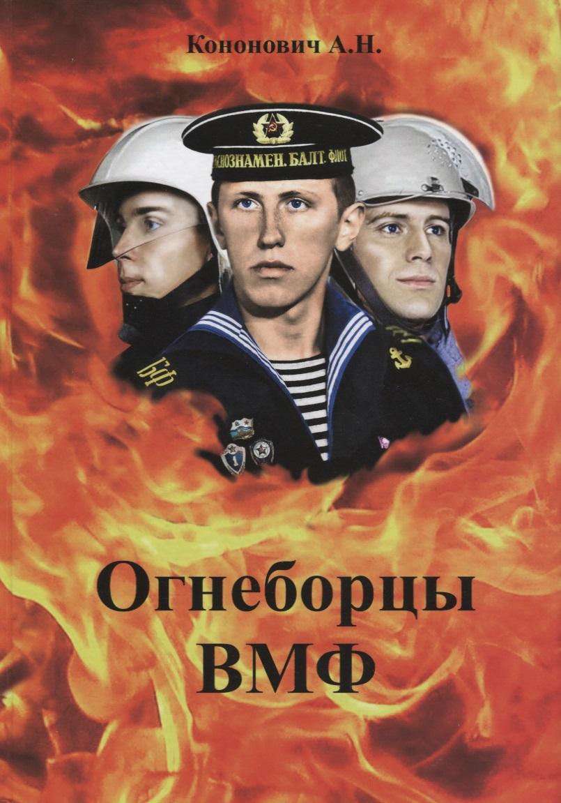Кононович А. Огнеборцы ВМФ
