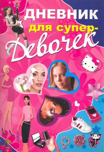 Ермакович Д. Дневник для супердевочек б д сурис фронтовой дневник дневник рассказы