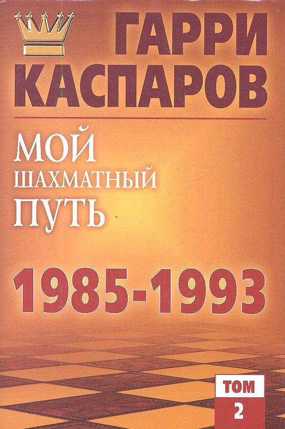 Каспаров Г. Мой шахматный путь. 1985-1993 каспаров г мой шахматный путь 1985 1993