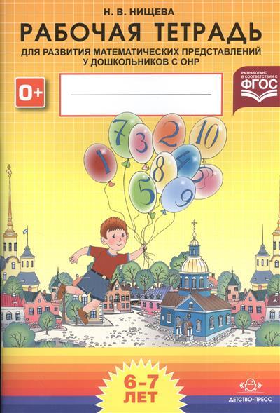 Рабочая тетрадь для развития математических представлений у дошкольников с ОНР (с 6 до 7 лет)
