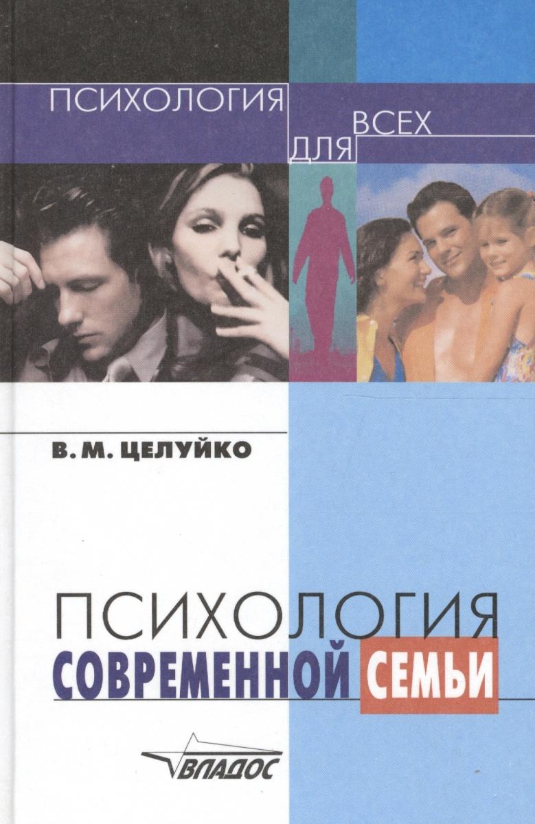Целуйко В. Психология современной семьи. Книга для педагогов и родителей ISBN: 5691010832 soundtronix s 174