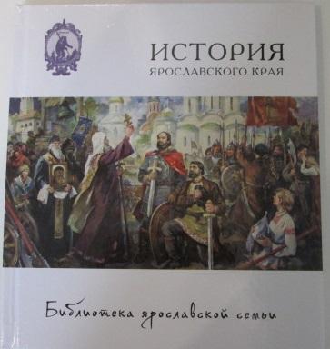 История Ярославского края