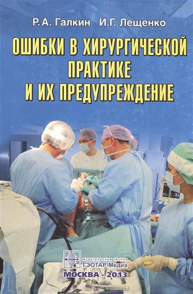 Ошибки в хирургической практике и их предупреждение