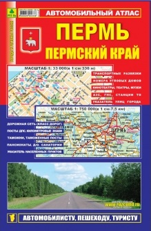 Сермягина Т. (ред.) Автомобильный атлас Пермь Перм. край