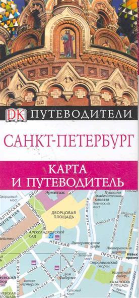 Целлариус  Е. (ред). Санкт-Петербург Карта и путеводитель toyota carina e подержанную санкт петербург