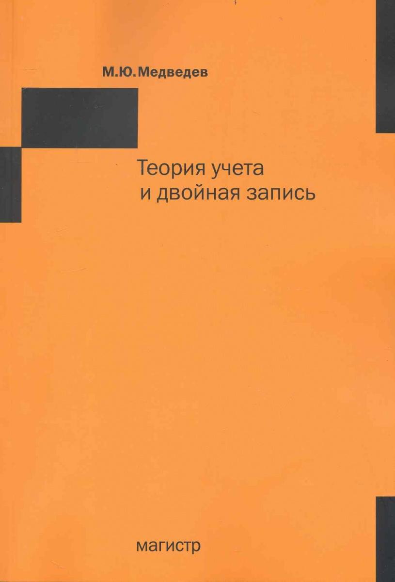 Медведев М. Теория учета и двойная запись медведев м теория учета и двойная запись isbn 9785977601528