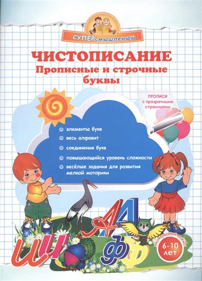 Чистописание. Прописные и строчные буквы. 6-10 лет
