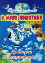 Карта с наклейками В мире животных Арктика Антарктида