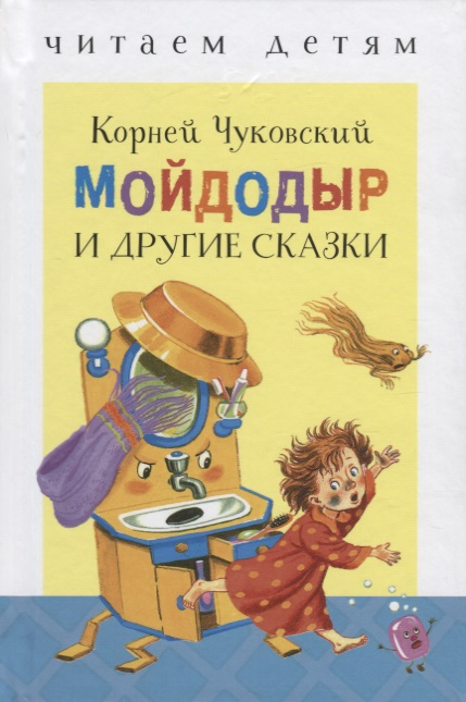 Чуковский К. Мойдодыр и другие сказки ISBN: 9785995133896 коврик для ванной ikea 001 768 10