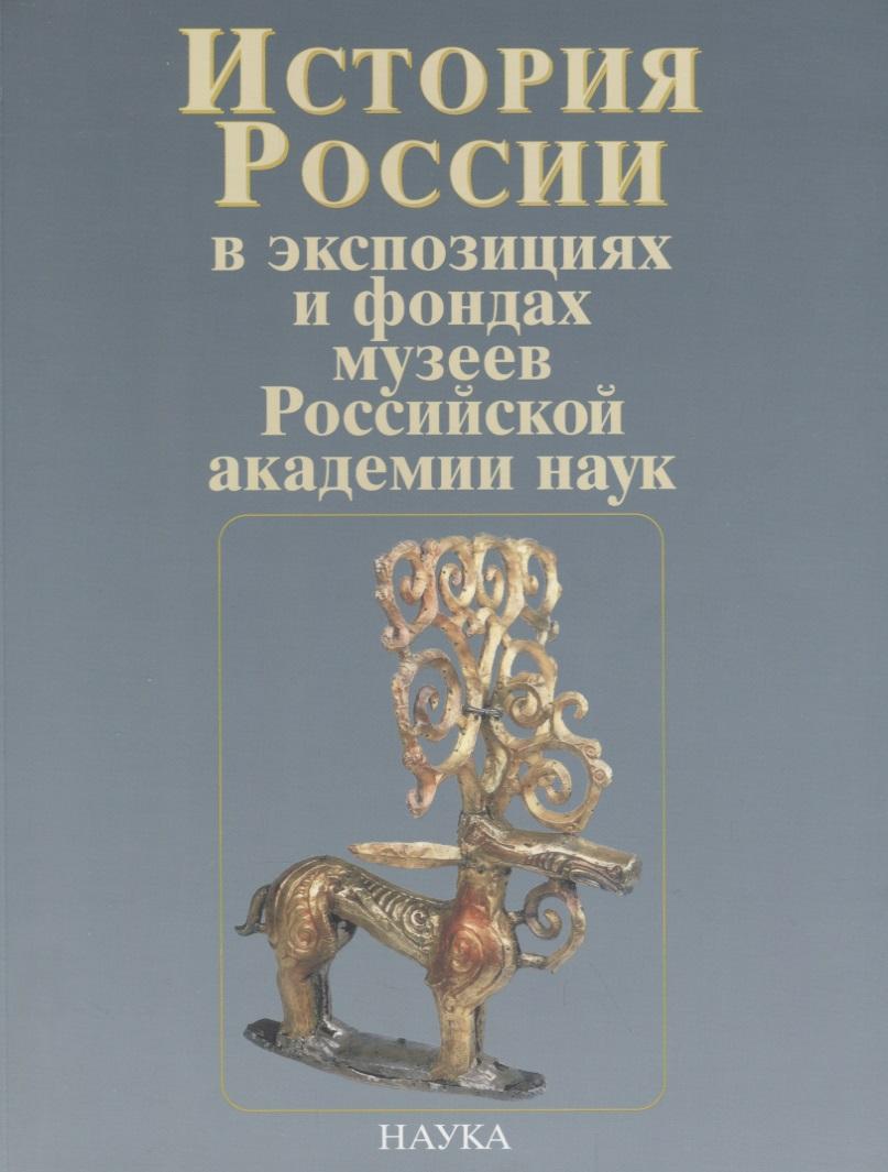История России в экспозициях и фондах музеев Российской академии наук