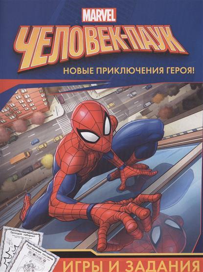 Человек-паук. Игры и задания