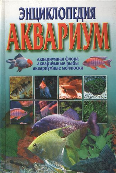Энциклопедия Аквариум Флора Рыбы Моллюски от Читай-город