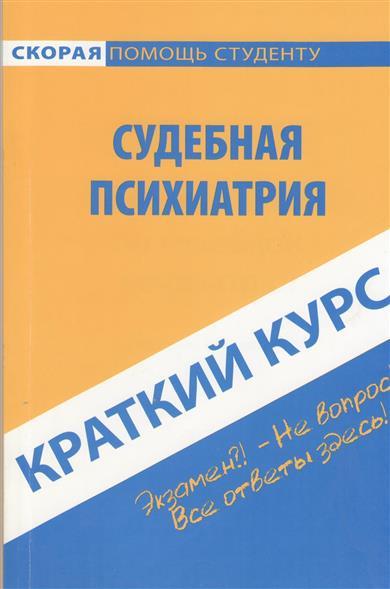 Краткий курс по судебной психиатрии. 3-е издание, стереотипное
