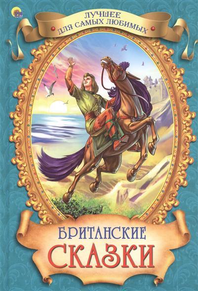 Гетцель В. (ред.) Британские сказки
