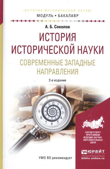 История исторической науки. Современные западные направления. Учебное пособие