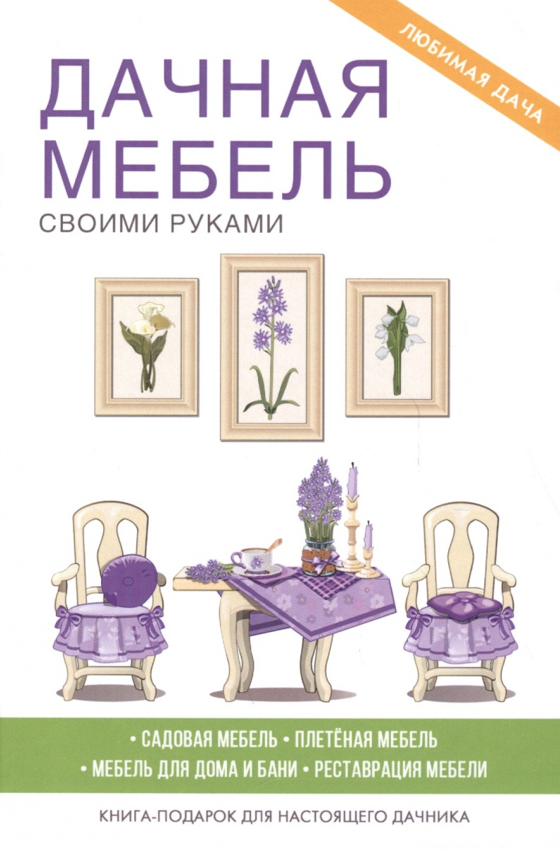 Серикова Г. Дачная мебель своими руками мебель своими руками